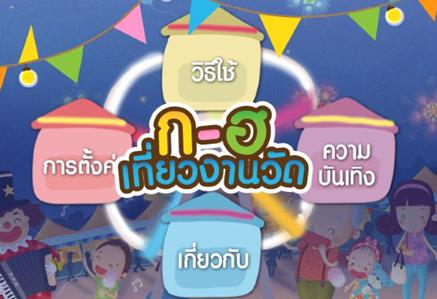 ก-ฮ Learning for kids